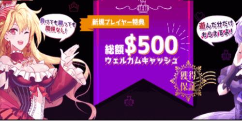 総額$500ウェルカムキャッシュ