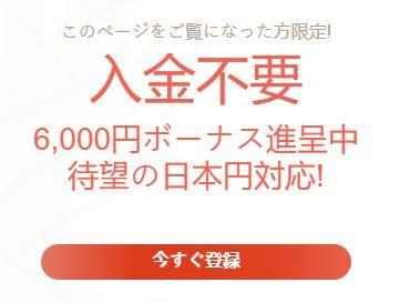 入金不要ボーナス6,000円